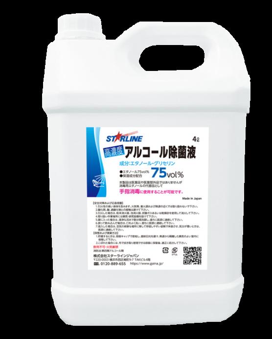 高濃度アルコール除菌スプレー75vol% 4L